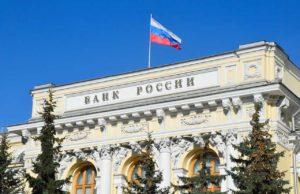 Image d'archives de la banque centrale Russe